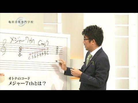 亀田音楽専門学校「オトナのコード学」