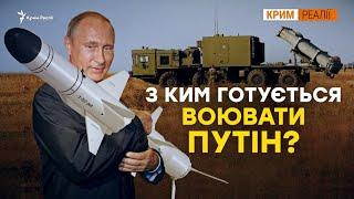 Як Росія провокує у Криму? | Крим Реалії