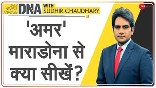 DNA: Diego Maradona कैसे कहलाए 'God of Football'? | Football Legend | Sudhir Chaudhary