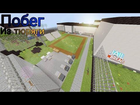 К. Фильм: Побег из тюрьмы   Minecraft Pocket Edition
