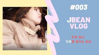 #003 진빈 JBean Vlog | 오즈모포켓으로 찍…