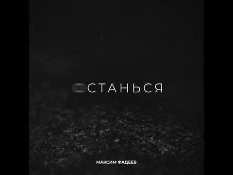 Максим Фадеев   Останься   Official Audio   2021