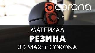 Резина Материал - Corona Renderer & 3D Max. Настройка. | Видео уроки для начинающих