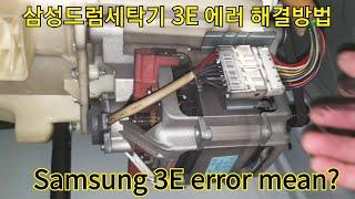 삼성 드럼세탁기 3E 에러와 드럼이 전혀 움직이지 않아…