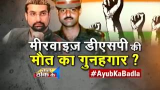 Taal Thok Ke : Who is responsible for the serial killing of Jammu Kashmir Police personnel?