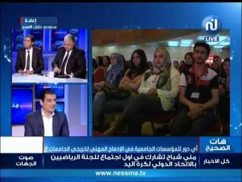 Hat Esshih avec l invité du plateau Mr Walid Khouja
