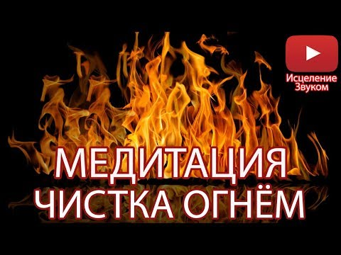 Медитация Чистка Огнём [Эзотерическое Сообщество Наследие]