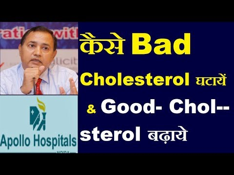 What Is Bad LDL Cholesterol How To Decrease & Good HDL Increase Know The Secret Dr B K ROY