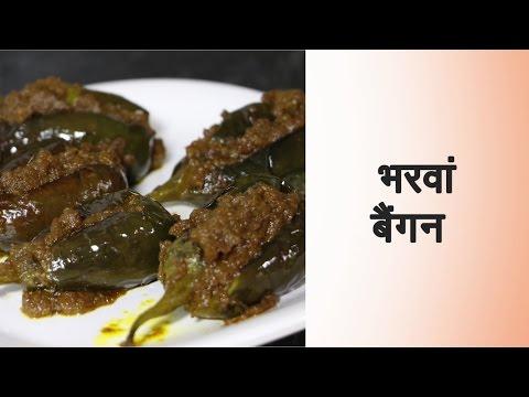 Bharwa Baingan Recipe in Hindi भरवां बैंगन How to make Stuffed Brinjal Curry with Gravy at Home