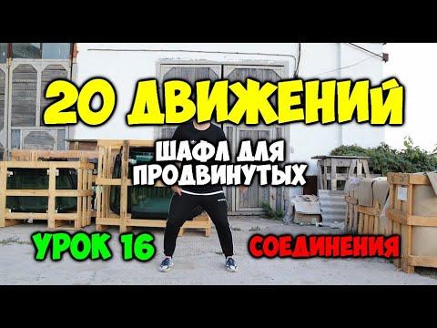 20 движений ШАФЛ для продвинутых - Урок 16 - Соединения - Шафл танец обучение для начинающих!
