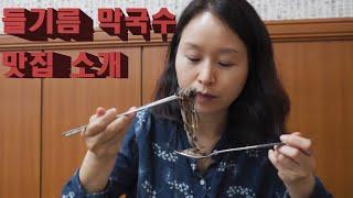 들기름 막국수 맛집을 소개합니다.  feat  메밀전병