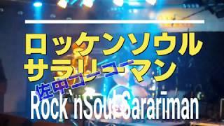LIVEビジネスマンの応援歌 「ロッケンソウルサラリーマン」佐中コーコー