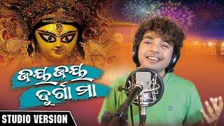 Jay Jay Durga Maa | Mantu Chhuria  & Arupama| Ranjan Das | Dinesh Mallick
