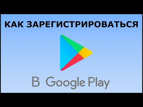 Как зарегистрироваться гугл плей