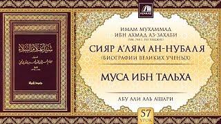 «Сияр а'лям ан-Нубаля» (биографии великих ученых). Урок 57. Муса ибн Тальха | azan.kz