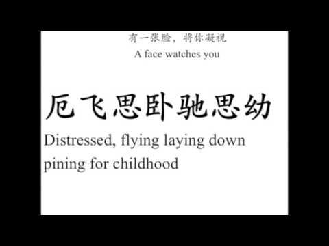 yingelishi Mandarin Opera - English&Mandarin