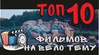 ТОП 10 ФИЛЬМОВ НА ВЕЛО ТЕМУ