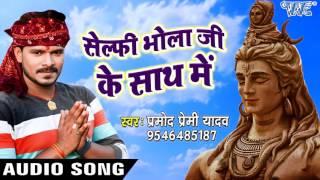 NEW TOP सावन गीत - Pramod Premi - Selfi Bhola Ji Ke - Gaura Bhukheli Somwari - Bhojpuri Kanwar Geet