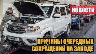 Развитие УАЗ и очередные сокращения на заводе