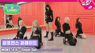 Download MONSTA X ′Shoot Out′ by EVERGLOW | 에버글로우랜드 Performance Parade (퍼포먼스 퍼레이드)