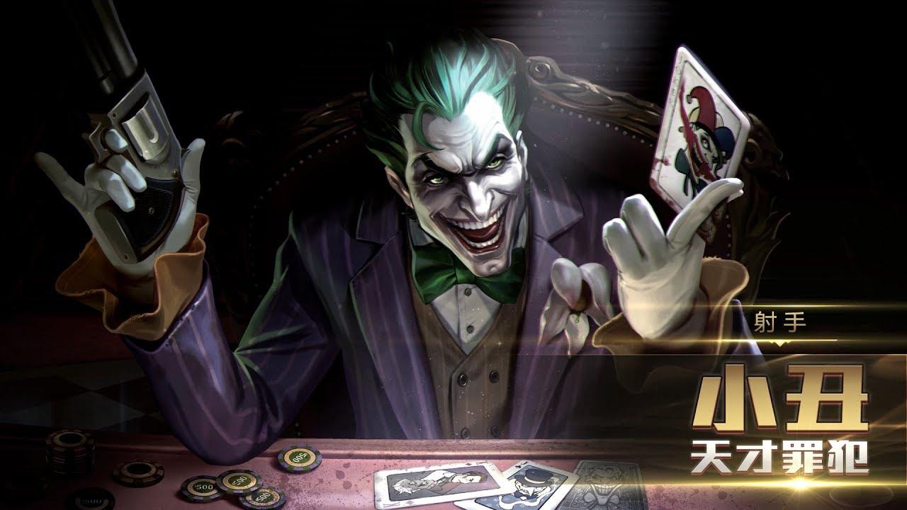 《Garena 傳說對決》英雄放大鏡 - 小丑 - YouTube