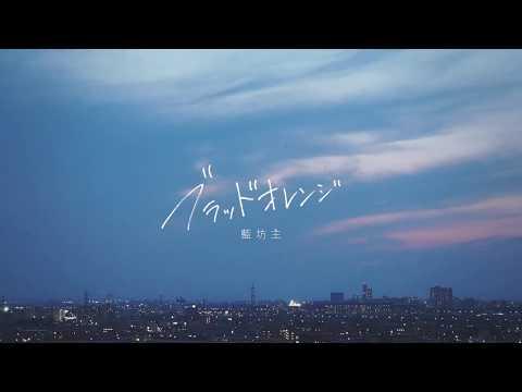 映画「太陽の夜」エンディングテーマ曲「ブラッドオレンジ」song by藍坊主