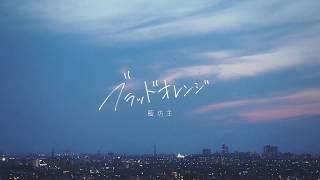 藍坊主の楽曲「群青」をテーマにした映画「太陽の夜」のエンディングテ...