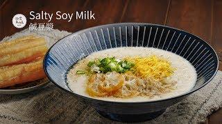 鹹豆漿 Salty Soy Milk   孩子們第一次吃,沒想到意外喜歡這項傳統美食  塩味の豆乳
