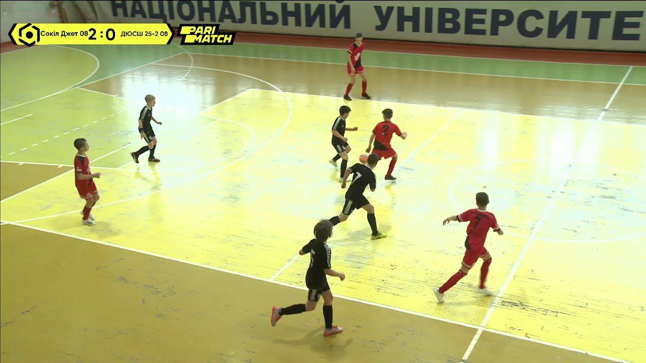 Матч повністю | ДЮФК Сокіл Джет 08' 3 : 0 ДЮСШ 25-2 08'
