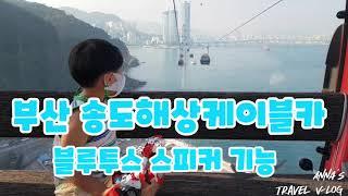 [놀자맘안나 여행로그] 부산 송도 해상케이블카 블루투스…