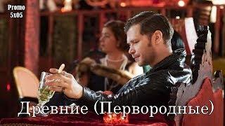 Древние (Первородные) 5 сезон 5 серия - Промо с русскими субтитрами // The Originals 5x05 Promo