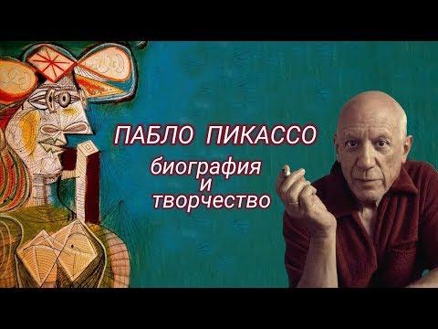 Пабло Пикассо. Биография и картины