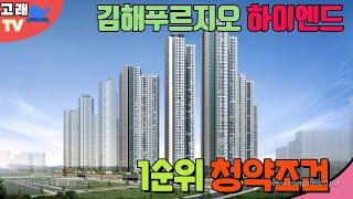 [CHECK]김해푸르지오 하이엔드 1순위청약시 유의사항