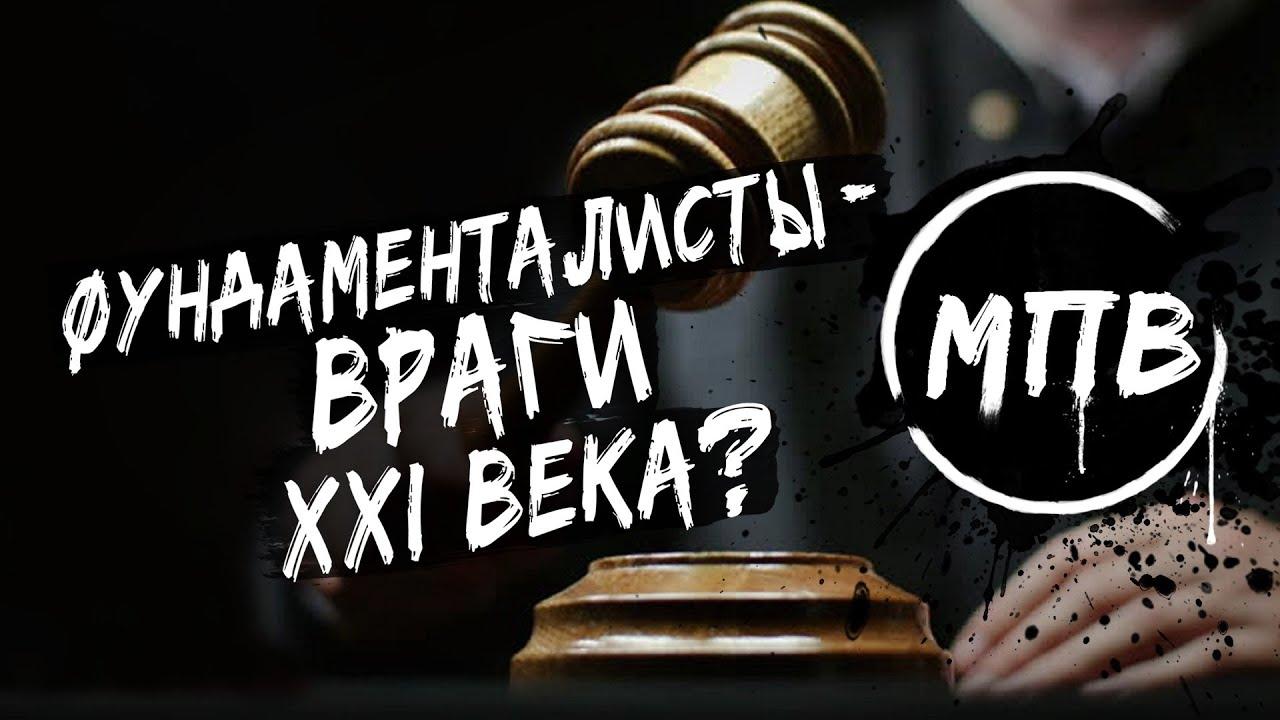06. Общий враг: фундаментализм / Вадим Харченко / МПВ 2020
