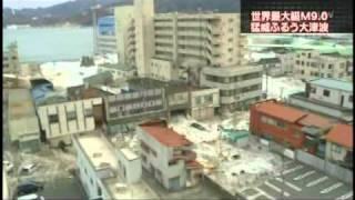 女性の乗った車が津波に飲みこまれる寸前の映像 thumbnail