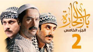 مسلسل باب الحارة الجزء الخامس الحلقة 2   ميلاد يوسف ـ قصي خولي ـ وائل شرف