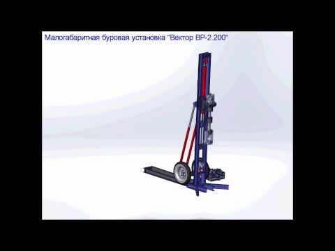 Малогабаритная мобильная переносная буровая установка Вектор ВР2.200
