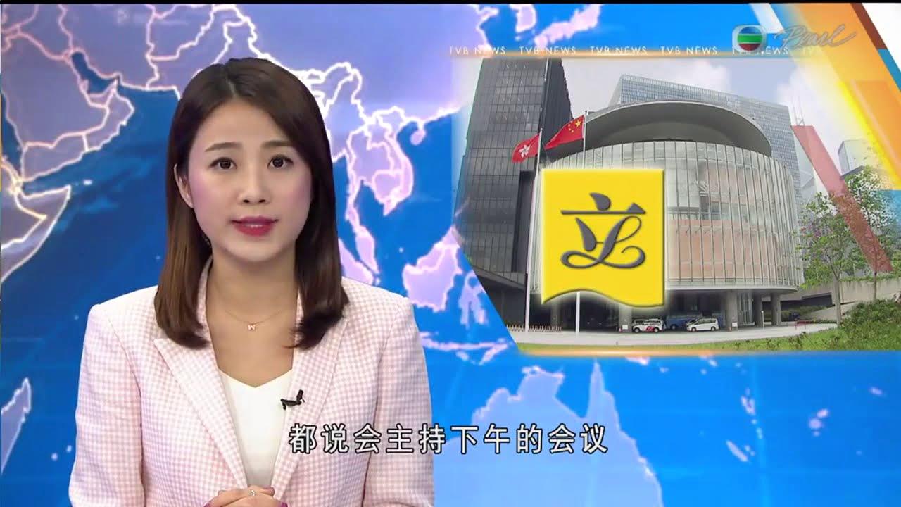 香港新聞 - 內務委員會 民主派及建制派試圖搶主席位 - 普通話新聞報道 - 20200508 - TVB News - YouTube