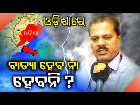 ବାତ୍ୟା ହେବ ନା ହେବନି || Over Bay Of Bengal Likely To Intensify Into Cyclonic Storm: IMD || Rain Alert