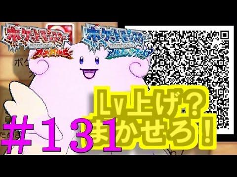 #131【ポケモンオメガルビー】簡単にLv100!?に上げる方法【ハピナス道場】