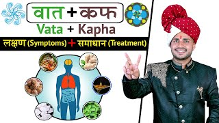 221:VATA KAPHA Prakriti Samasya Aur  SAMADHAN||Solution For VATA KAPHA Nature