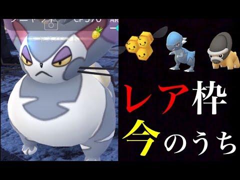 【ポケモンGO】進化後のレア出現率も上昇中!?新シンオウポケモンについて全紹介。【Pokémon GO】 thumbnail