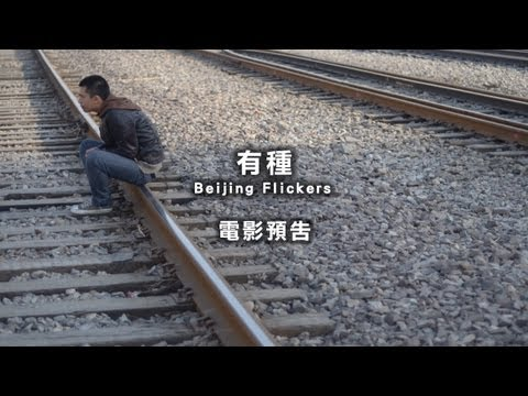 2013台北電影節 有種 Beijing Flickers