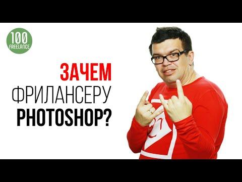 Какие навыки нужны для фриланса? Зачем фрилансеру изучать Photoshop и другие графические редакторы?