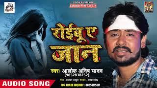 भोजपुरी का सबसे बड़ा दर्द भरा गीत 2018 आप सुनके रोने लगोगे Alok Anish Yadav Bhojpuri Sad Song