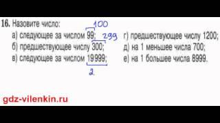 ГДЗ по математике 5 класс Виленкин - задание (задача) номер №16
