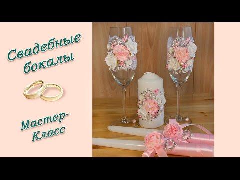 Украшение бокалов на свадьбу своими руками мастер класс