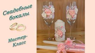 видео как украсить бокалы на свадьбу своими