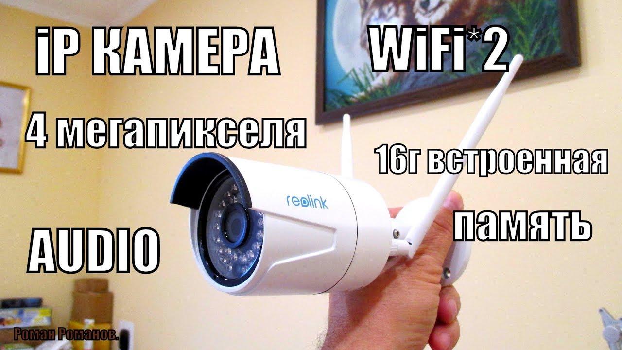 СУПЕР iP КАМЕРА ReolinK 4МП,АУДИО,ПАМЯТЬ 16Г.WiFi!!!