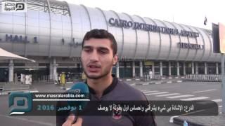 مصر العربية | الدرع: الإشادة بي شيء يشرفني واحساس اول بطولة لا يوصف